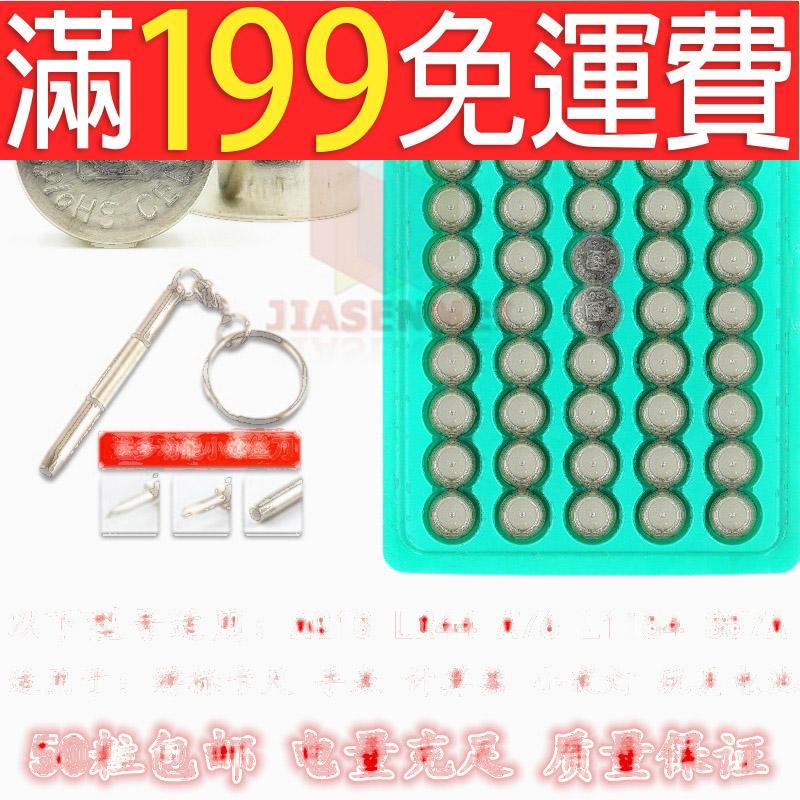 滿199免運50粒包郵 紐扣電池AG13 L1154 A76 357a LR44 電子玩具游標卡尺 230-01011