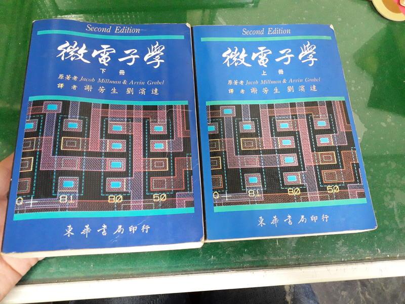 2本合售《微電子學 上下冊 》美商麥格羅.希爾/謝芳生 劉濱達 東華 微劃記37W