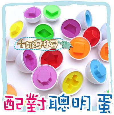 十月媽咪屋【C4267604】聰明蛋 配對蛋 顏色形狀配對 智力蛋 形狀配對 扭扭蛋 幾何邏輯思考 一卡六顆