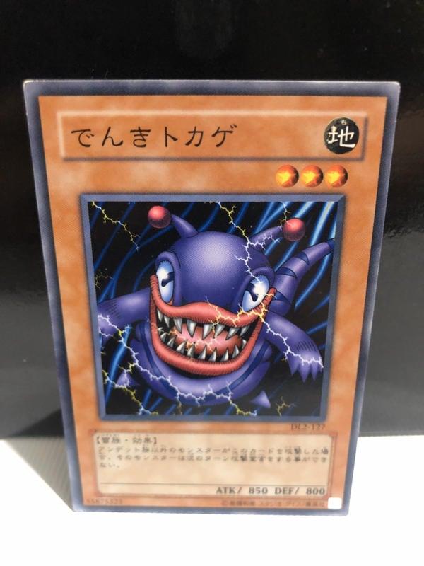 《恰貝》遊戲王DL2-127 電蜥蜴(普卡7成有損)