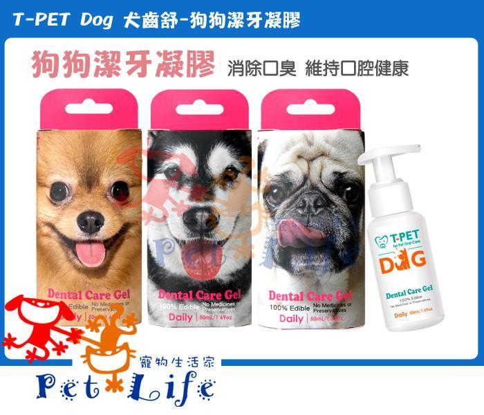 送3隨身包【Pet Life 寵物生活家】T-PET DOG犬齒舒50ml 狗狗潔齒凝膠/ 口腔保養 日常護理(隨機出)