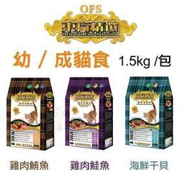 *WANG*OFS東方精選 優質貓飼料 1.5kg/包 均衡營養配方 多種口味
