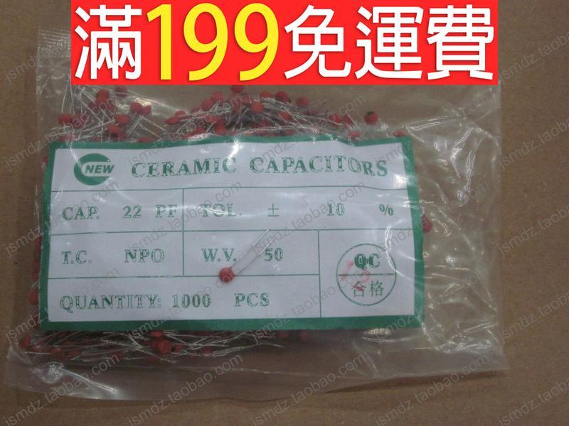 滿199免運無極瓷片電容103 瓷介電容器103PF 50V 一包1000個/80元 整包賣 230-02668