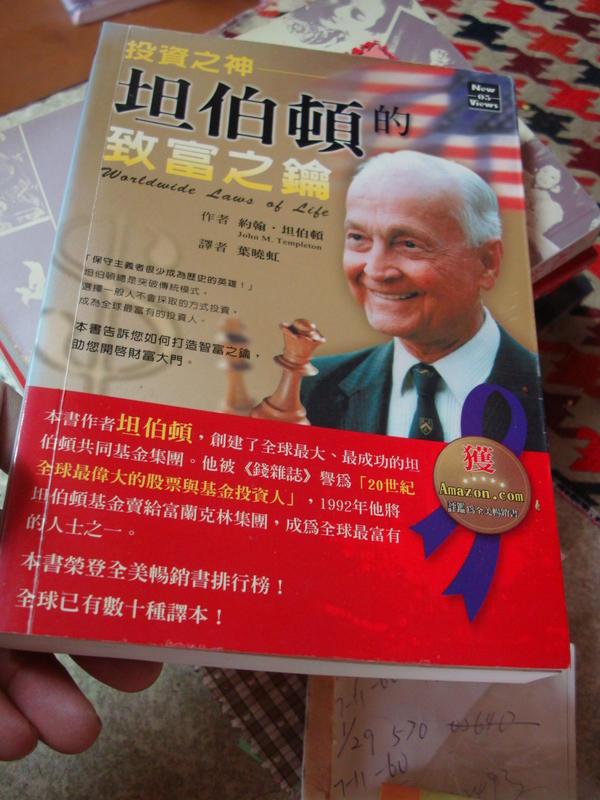 書影集散))  3折90 智富館2002出版--投資之神坦伯頓的致富之鑰~約翰坦伯頓