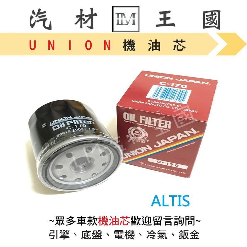 【LM汽材王國】機油芯 ALTIS 2001-2008年 UNION 日本 機油心 機油濾芯 機油濾心 TOYOTA