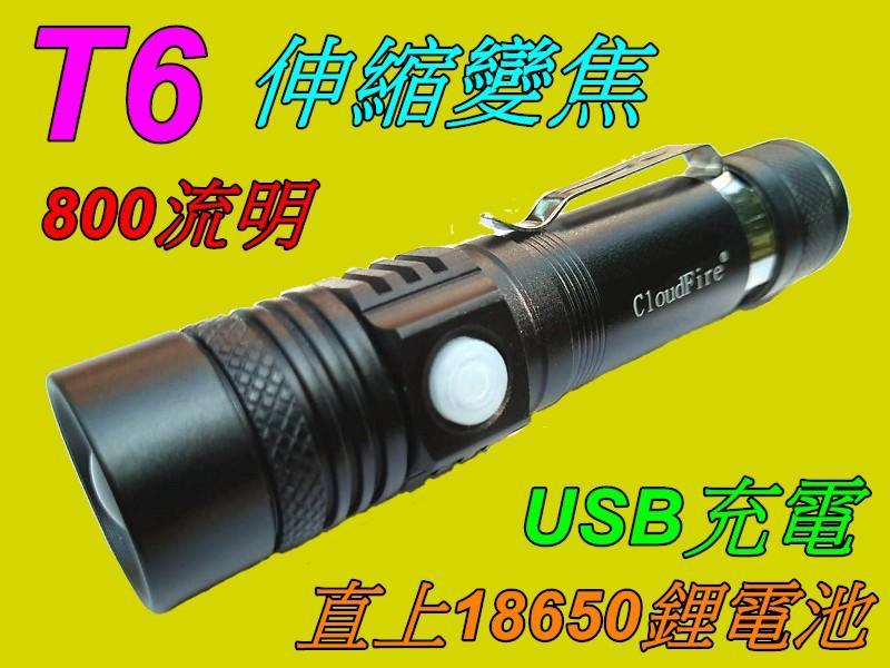 台中可自取-T6伸縮變焦手電筒+USB充電功能.使用18650鋰電池登山露營騎車戶外照明的好幫手