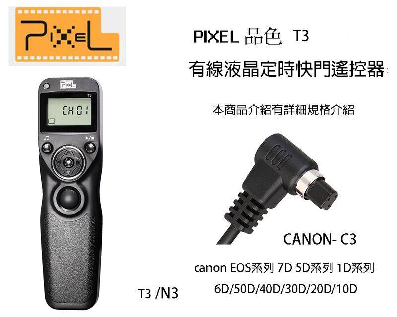 【eYe攝影】PIXEL 品色 T3 N3 有線定時快門線 C3 Canon EOS 6D 80D 70D 縮時攝影