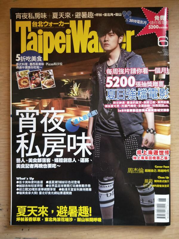 Taipei Walker~2010年6月No.158 周杰倫 超越自己 跨越時代~二手價30元