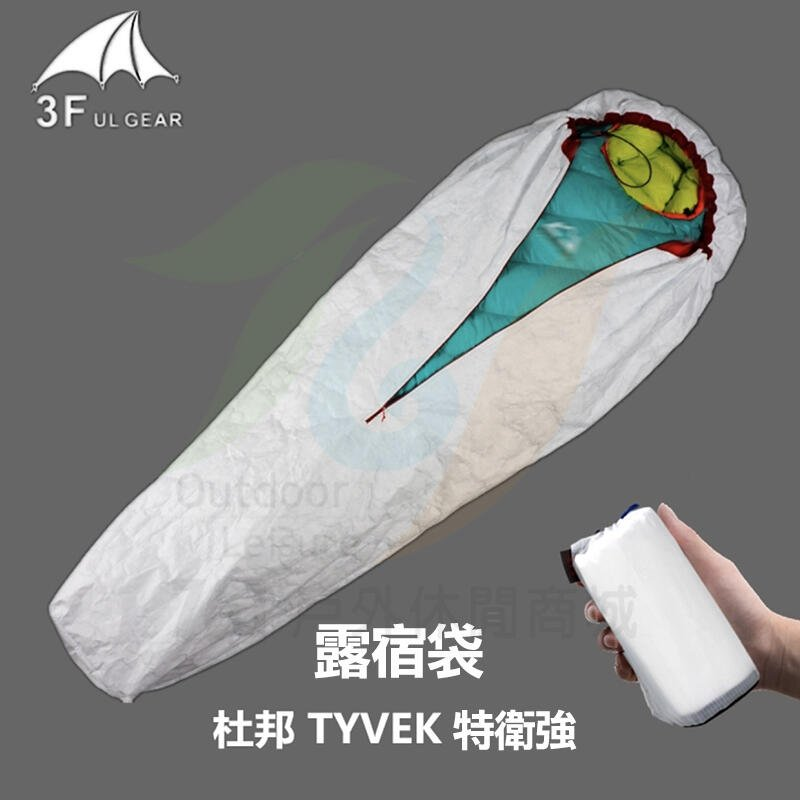缺貨【761戶外】三峰出 特衛強輕量化露營袋 Tyvek 泰維克超輕露宿袋 睡袋套 隔髒 防水透氣 迷你便攜 露宿袋