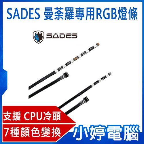 【小婷電腦】全新 SADES 曼荼羅專用RGB燈條