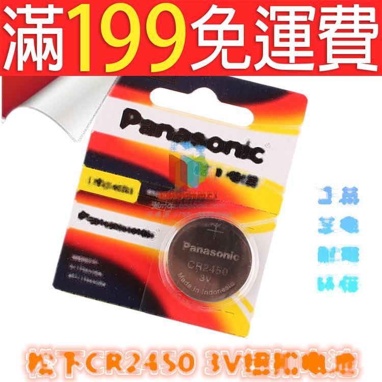 滿199免運松下CR2450紐扣電池3V鋰電子BMW寶馬1/3/5/7系原裝汽車鑰匙遙控器 230-04091