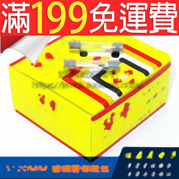 滿199免運F6AL250V 6A 250V 玻璃保險絲管 5*20mm保險絲 100隻一盒包郵 230-01608