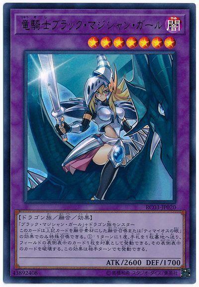 (Casaka的拍賣廣場)遊戲王 RC03-JP020 龍騎士 黑魔導女孩 (金亮)