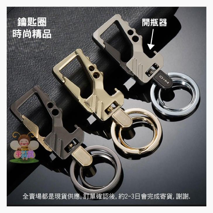 (現貨)B41開瓶器鑰匙圈 金屬鑰匙圈 鑰匙扣掛件 鑰匙環 鑰匙扣 鑰匙掛件 透明塑膠袋包裝