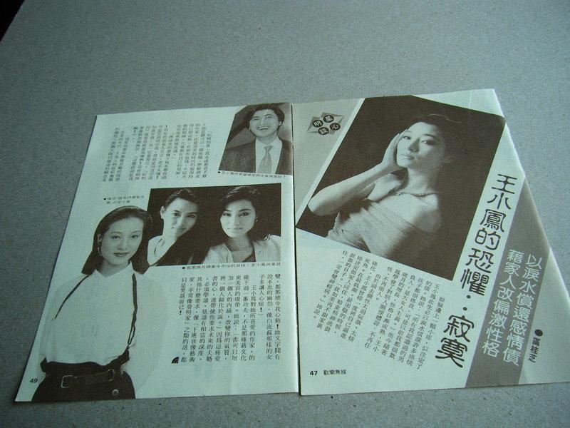王小鳳@雜誌內頁2張3頁照片@群星書坊AOA-28