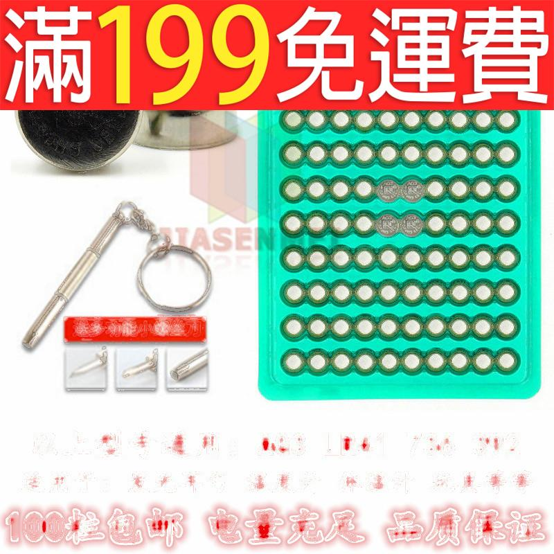 滿199免運100粒包郵 LR41 AG3 L736 392 SR41紐扣電池發光耳勺逗貓棒溫度計 230-00525
