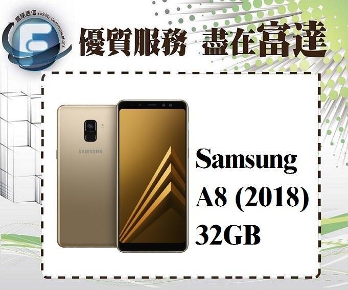 【空機直購價6900元】Samsung A8 2018 4G+32G 5.6吋/雙鏡頭/雙卡機