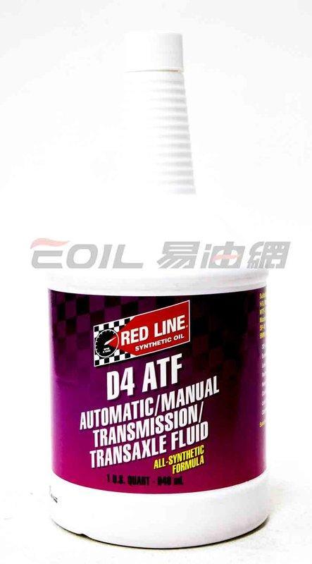【易油網】RED LINE D4 ATF 酯類全合成自排油redline 機油