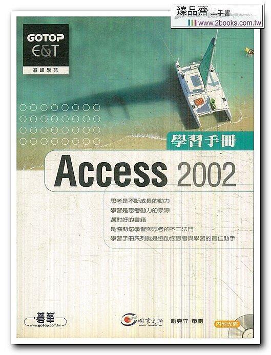 Access 2002學習手冊>>~乙6樓XD8[璇][1260205]