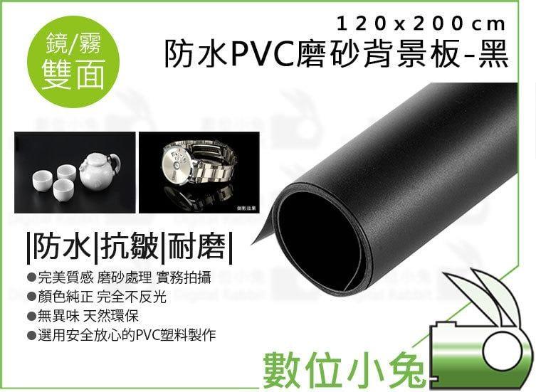 數位小兔【防水PVC磨砂背景板 120x200cm 黑】雙面 倒影 商品 攝影棚 背景紙 防塵 網拍 背景布 可擦拭