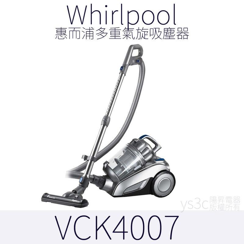 惠而浦除塵蹣吸塵器 VCK4007 除塵蟎吸塵器 惠而浦多重氣旋吸塵器