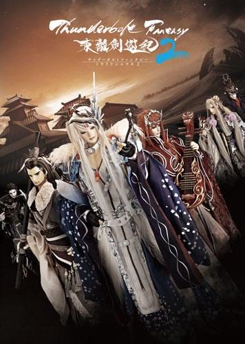 【Aniplex+ 特典版】(BD藍光)Thunderbolt Fantasy 東離劍遊紀2 第1卷 完全生産限定版