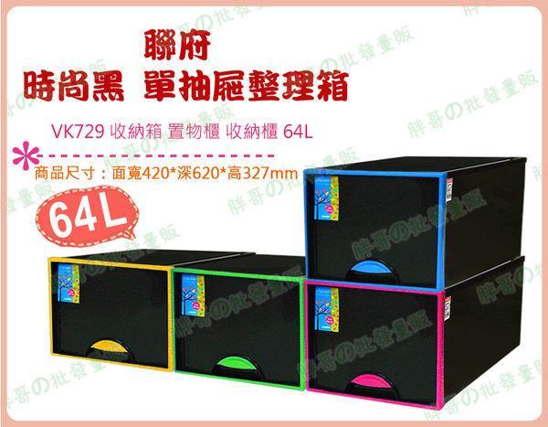 ◎超級批發◎聯府 VK729 時尚黑 抽屜整理箱 單層櫃 置物箱 置物櫃 收納箱 抽屜櫃 整理櫃 65L(批發價9折)