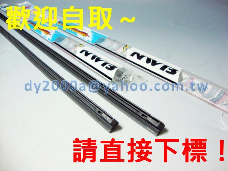 【可自取】HONDA FIT 日本 NWB 雨刷膠條 『26吋+14吋』 原廠雨刷條   2代3代 09-18