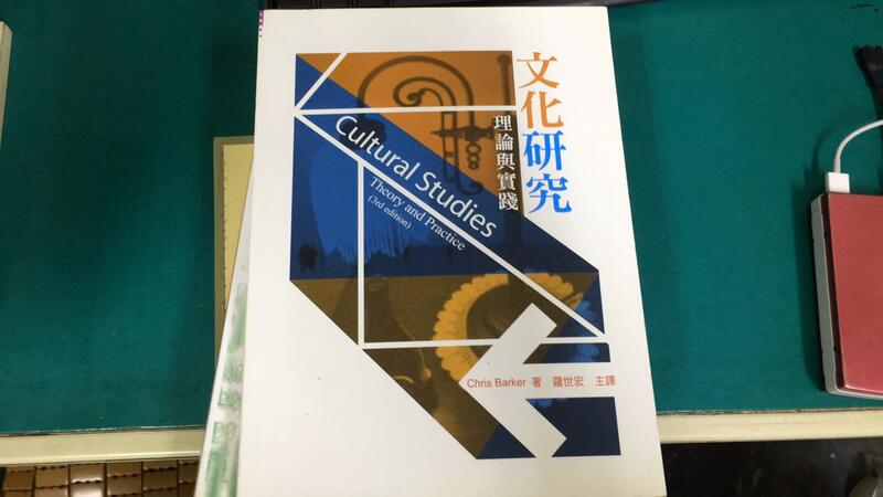 文化研究:理論與實踐(二版) 2E》9789571161556│五南│克理斯.巴克 無劃記 72B