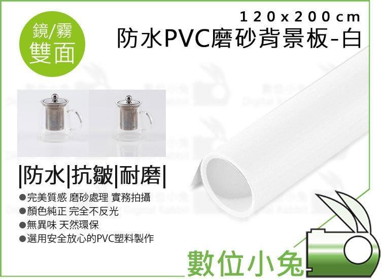 數位小兔【防水PVC磨砂背景板 120x200cm 白】雙面 倒影 商品 攝影棚 背景紙 防塵 網拍 背景布 可擦拭