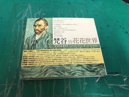 二手專輯CD 梵谷的花花世界 CD <08P>