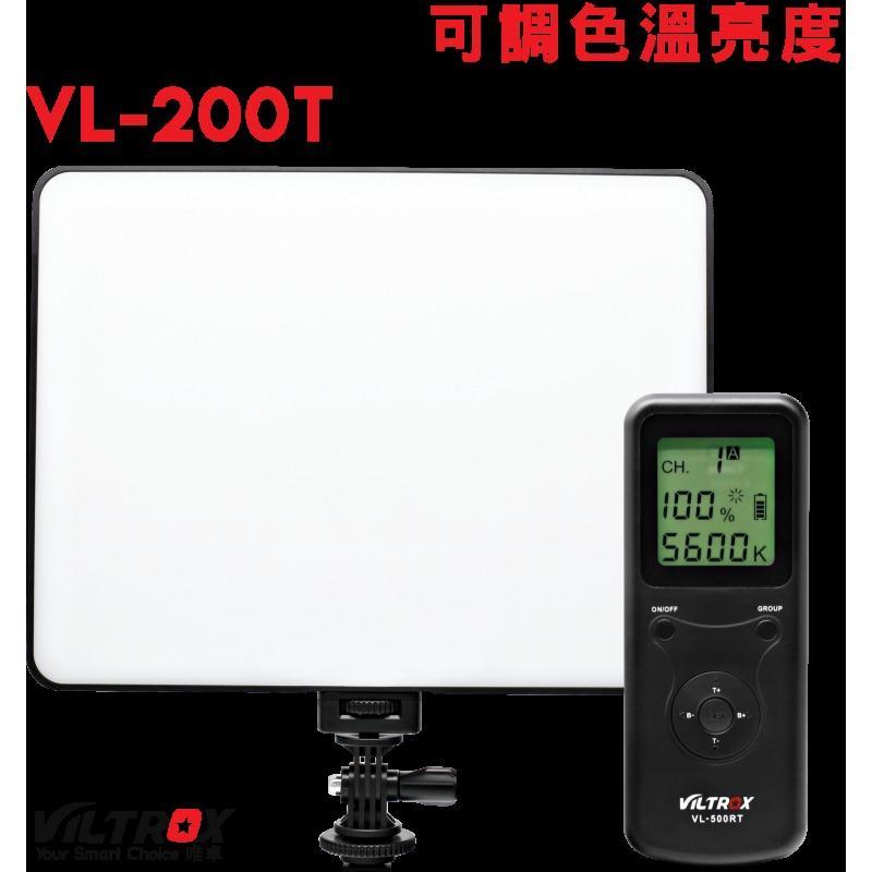 呈現攝影-Viltrox VL-200T 超薄雙色溫LED燈 內建柔光板 補光燈 搖控調色溫 外拍燈 工作室