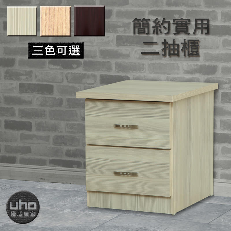 【UHO】DA-簡約風實用二抽 床頭櫃 床邊櫃 免運費