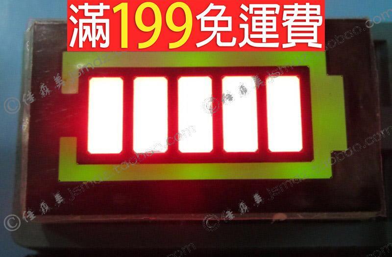 滿199免運5段紅色 綠框 電池型指示數碼管 電量顯示 電瓶指示數碼管 共陽 230-01062
