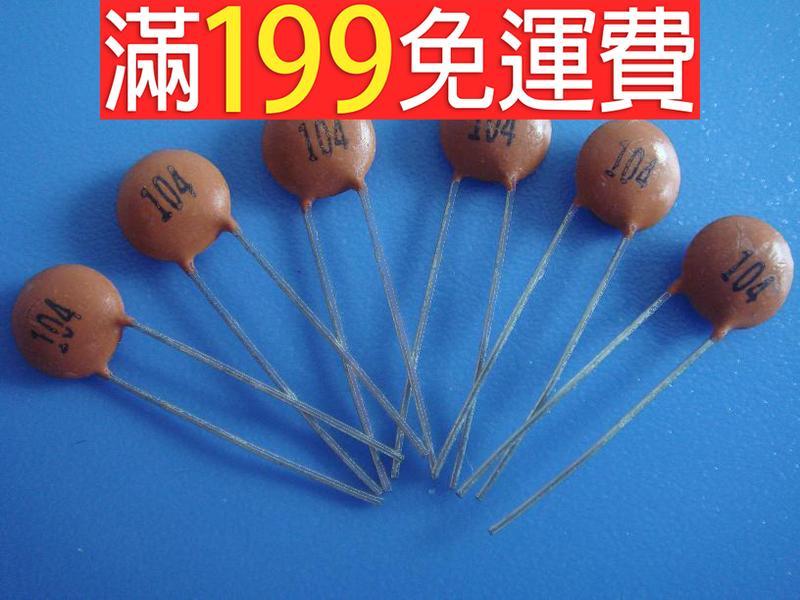 滿199免運瓷片電容 01UF (104) 50V 磁片電容 瓷介電容(一包1000個) 230-04442