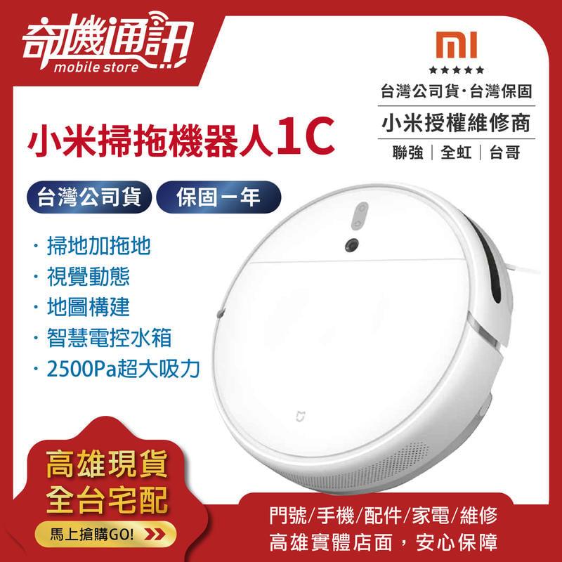 奇機通訊 【現貨】小米米家掃拖機器人1C 台灣全新公司貨 視覺導航版 掃拖二合 掃地加拖地