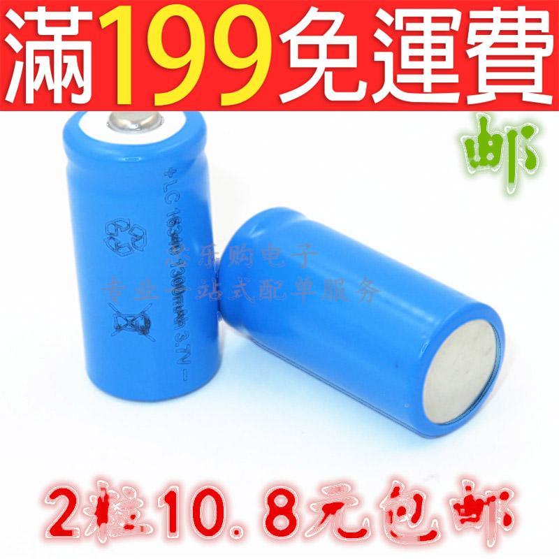 滿199免運2粒包郵 16340鋰電池37V可充電紅綠激光瞄準器紅外線綠外線電池 230-00805