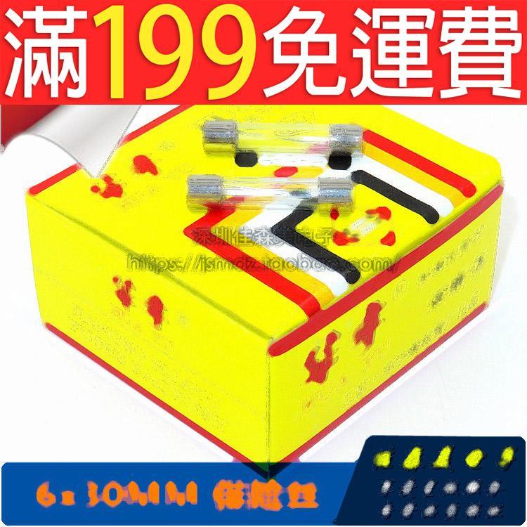 滿199免運F1AL250V 1A 250V 玻璃保險絲管 6*30mm保險絲 100隻一盒包郵 230-01573