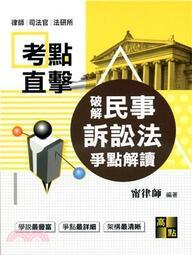 <建宏>考點直擊破解民事訴訟法爭點解讀/2020/08/高點/9789862693766