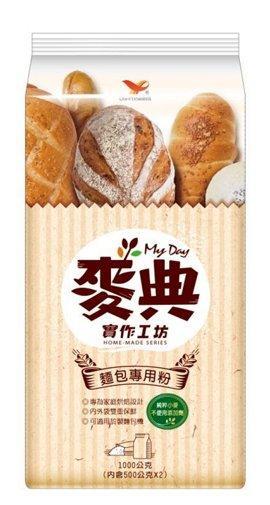 [整箱含運] 統一 麥典 麵粉 實作工坊 麵包專用粉 1kg (500g*2) *12包 N-109