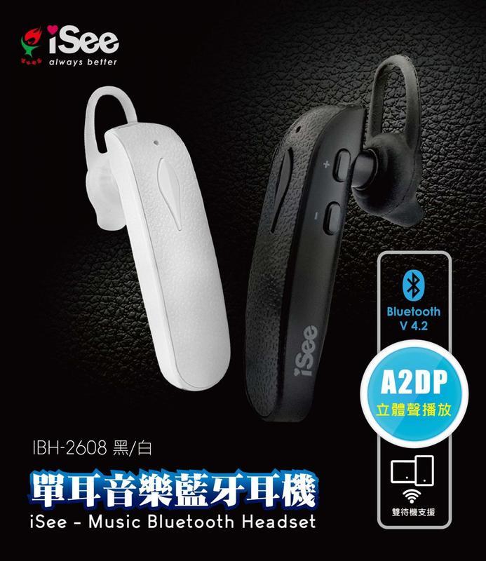 露 公司貨iSee 三星 J6 2018 J600G J7 2016 一對二 耳掛式 藍芽耳機 IBH-2608藍牙耳機