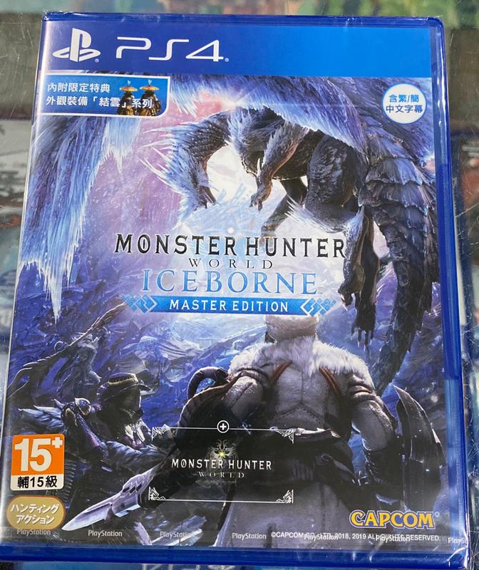 PS4 魔物獵人 世界 Iceborne 中文版 亞版 全新未拆封 內附特典DLC[士林遊戲頻道]