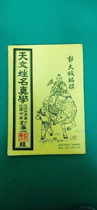 《天文姓名真學》郭大誠 82年5月再版 微劃記110B