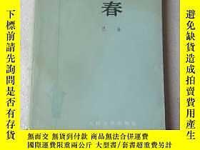 古文物罕見春露天21478巴金人民文學出版社出版1962