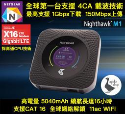 全系列 含稅開電子發票 NETGEAR M1 4CA 4G 行動Wifi 網卡路由器 分享器 港版 英國版 澳洲版 m2