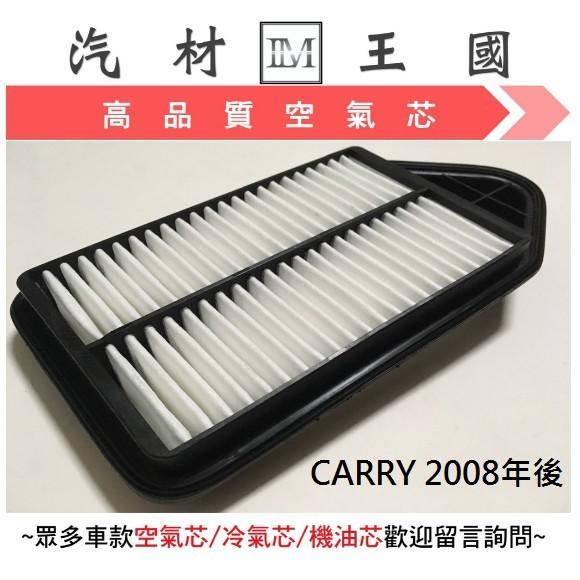 【LM汽材王國】 空氣芯 CARRY 2008年後 空氣濾清器 空氣心 空氣 濾心 濾芯 引擎 鈴木 SUZUKI
