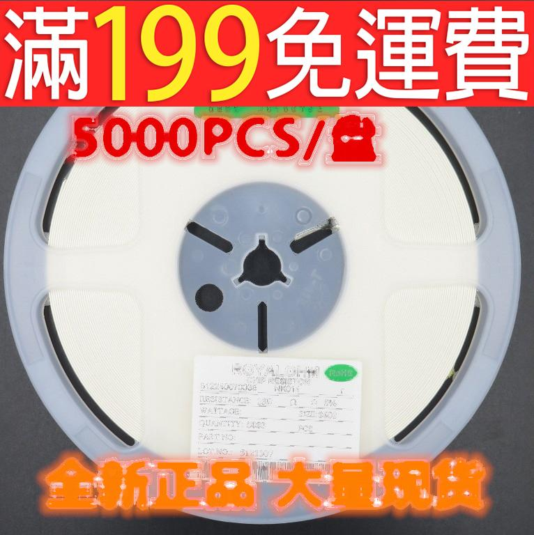 滿199免運0603貼片電阻 22K 貼片電阻 電阻 1/10W 精度1% 120元/5000PCS 230-00311