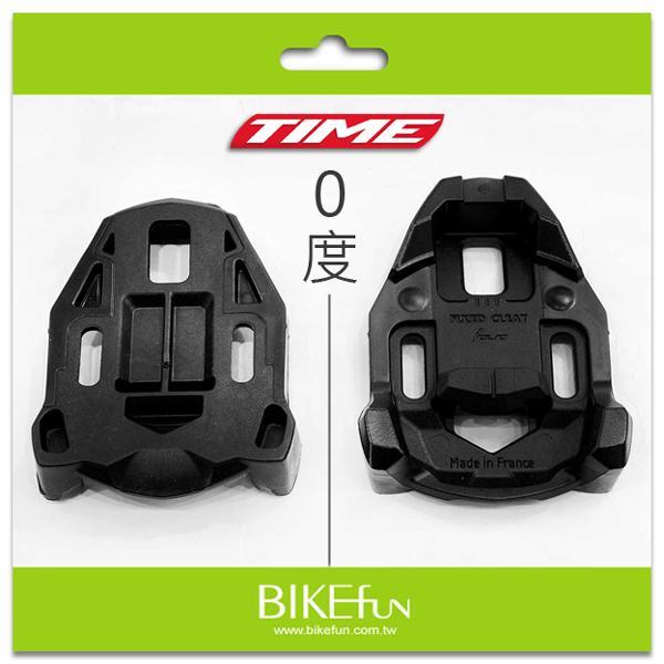 TIME 0度進階卡踏底板/扣片,更紮實的踩踏感受!拜訪單車BIKEfun