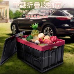 【折疊收納箱】中號大號 汽車用後備箱 居家用摺疊收納箱 車載後車廂置物箱 儲物箱 雜物整理箱 不能超取
