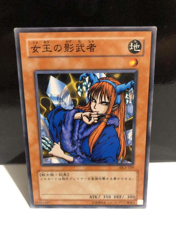 《恰貝》遊戲王DL2-129 女王的影武者(普卡7成有損)